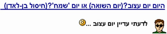 יואב פרידור בן לאדן תגובות ישראל